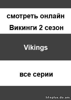 Vikings 2 сезон 1 2 3 4 5 6 7 8 9 10 11 12 серия