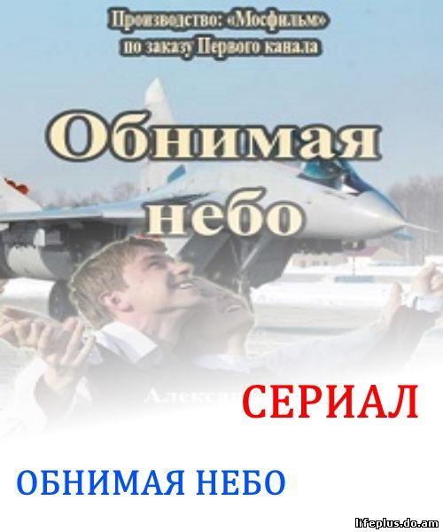 Смотреть сериал Обнимая небо онлайн бесплатно в хорошем ...