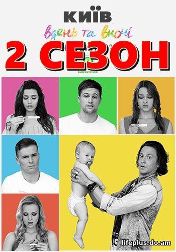 «Сериал Однажды Ночью 1 Сезон Смотреть Онлайн 7 Серия» — 1999